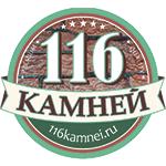 116камней