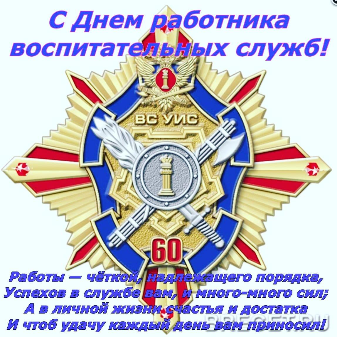 картинки ко дню начальника отряда фсин россии четвероногие