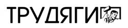 лого_ТРУДЯГИ_для-сайта-цра